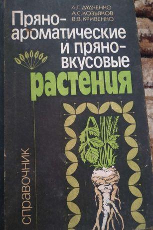 Пряно-ароматические и пряно-вкусовые растения (справочник)
