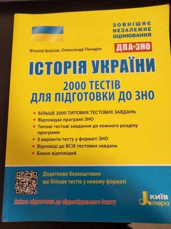 ЗНО Історія України 2000+ тестів