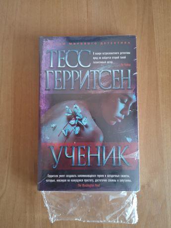Книга новая Ученик Т. Герритсен