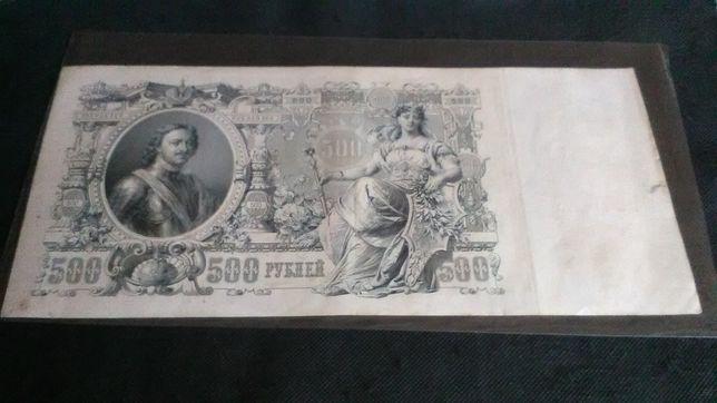 Banknoty Rosja Carska 500 Rubli 1912 r.