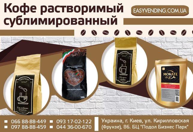 Кофе Растворимый Сублимированный Опт и Розница