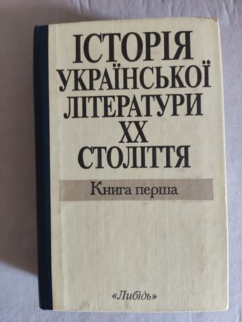 Історія української літератури xx століття, книга перша