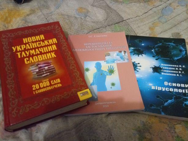 Книги. Словник, основы вирусологии