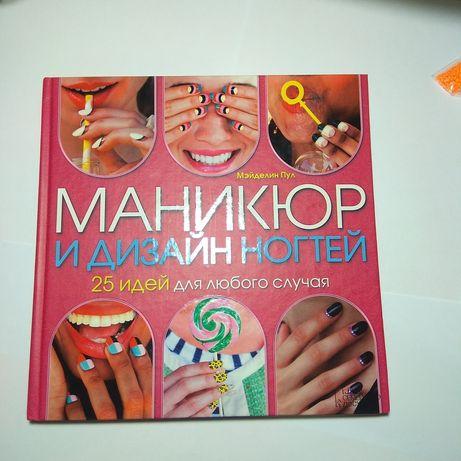 маникюр , обучающая книга по маникюру , дизайн