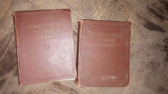 Древнегреческо - русский словарь. 1, 2 т.т.
