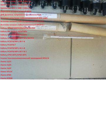 Ареометры АОН-2  1160-1240кг/м