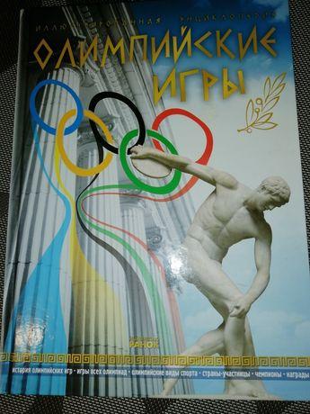 Книга, энциклопедия Олимпийские игры
