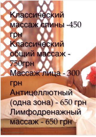 Профиссональный массаж