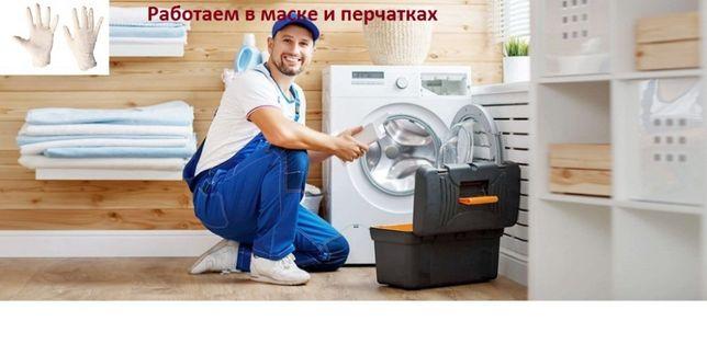 Ремонт стиральных машин на дому Николаев