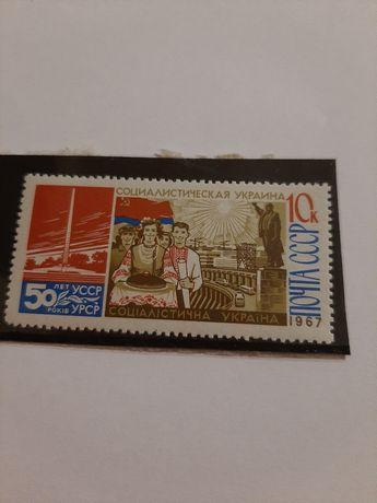 Марка Украины 1967года