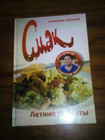 Книга кулинарная Смак летние рецепты