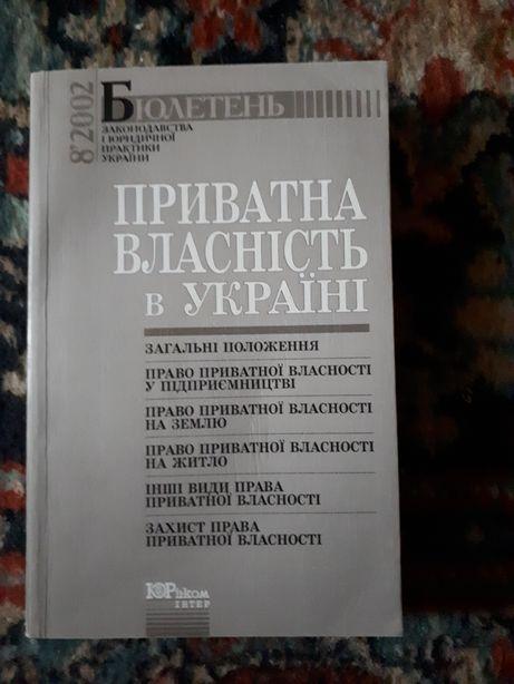 Приватна власнисть в Украине