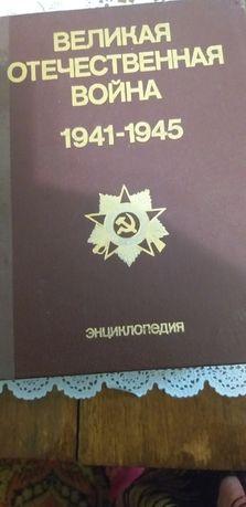 Энциклопедии войны.