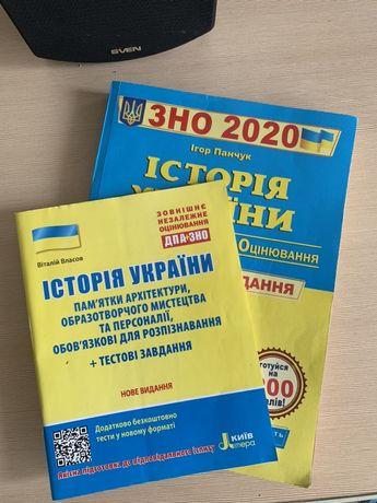 Зно/Дпа Історія україна 2020+ книга з архітектурою в подарок