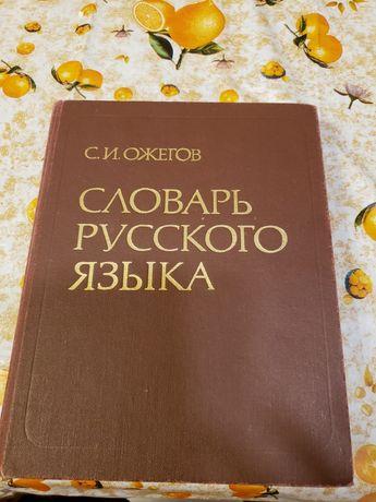 Словарь русского языка. С.И. Ожегов (словарь Ожегова)