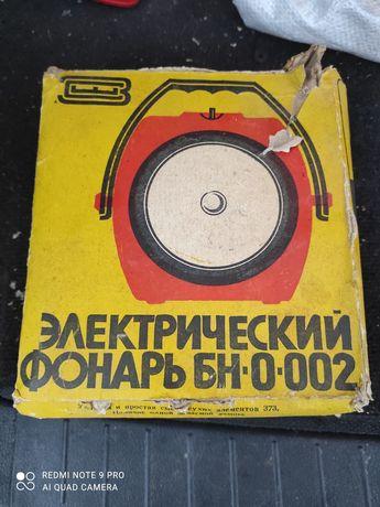 Электрический фонарь ссср. Бн 0-002