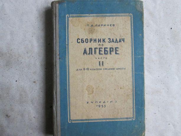 Алгебра 1955 р. сборник задач 8-10 класс сред. шк. ч. 2.