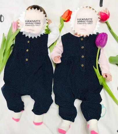 Комбинезон для двойни, близнецов