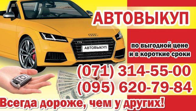 Автовыкуп в Донецке