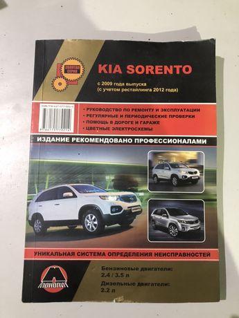 Книга руководство по ремонту Sorento