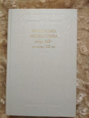 Українська новелістика к50