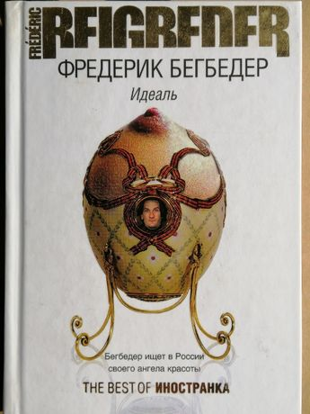 "Книга ""Идеаль"" Фредерик Бегбедер"
