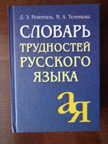 Словарь трудностей русского языка (Розенталь) new