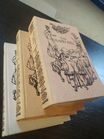 Майн Рид - Собрание сочинений в 3-х томах