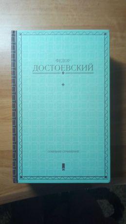 Федор Достоевский, Собрание сочинений. Новая! 120 грн.