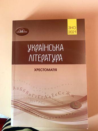 Хрестоматия зно украинская литература