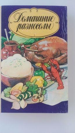"""Рецепты-шедевры """"Домашние разносолы"""",твёрдый переплёт,сост.новой книги"""