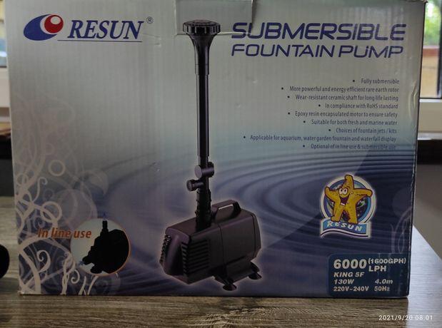 Продам помпу фонтанную Resun King-5F c набором насадок