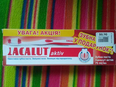 Зубная паста. Акция