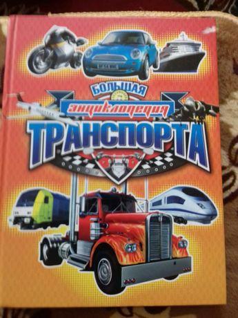 Большая енциклопедия транспорта