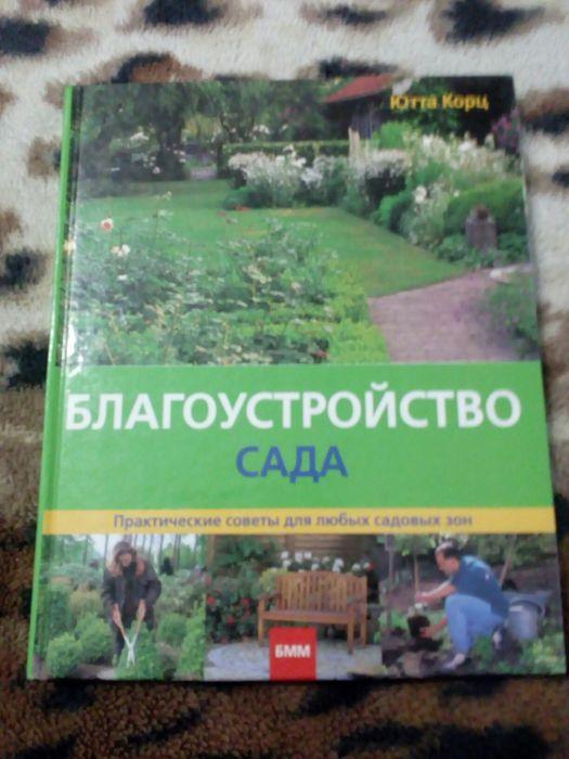 """Подарочная книга """" Благоустройство сада"""" Николаев - изображение 1"""