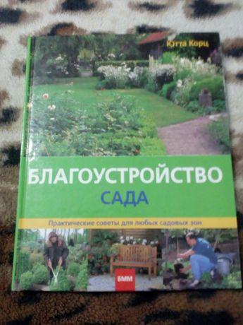 """Подарочная книга """" Благоустройство сада"""""""