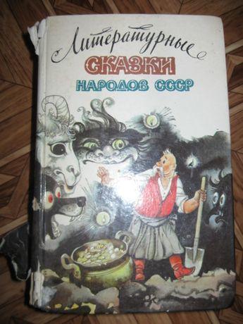 книга сказки народов СССР