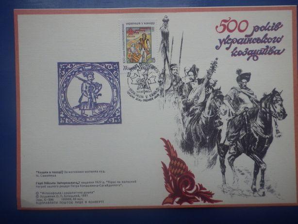 Почтовая открытка, ШПД 1992 г, 100 лет первого поселения укр. в Канаде