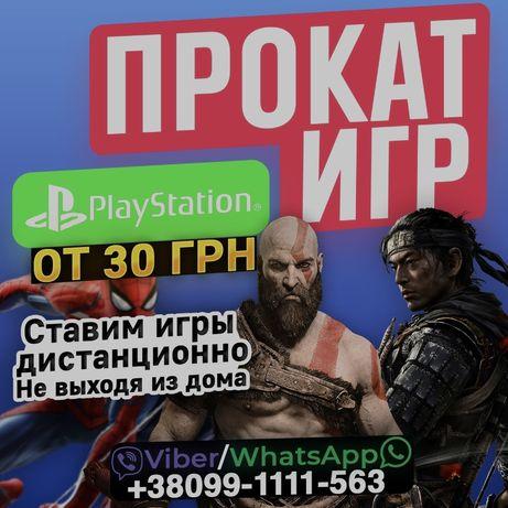 Игры для PS4 и PS5