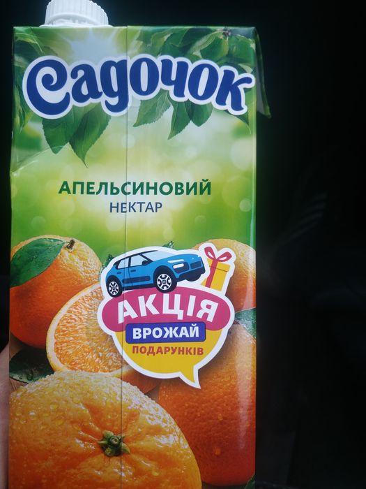 Сок, Апельсиновый.Оригинальный! Золочев - изображение 1