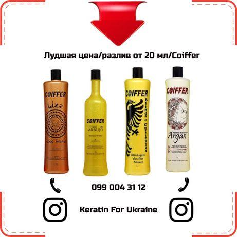 Кератин на разлив от 20 мл, Coiffer, кератиновое выравнивание волос