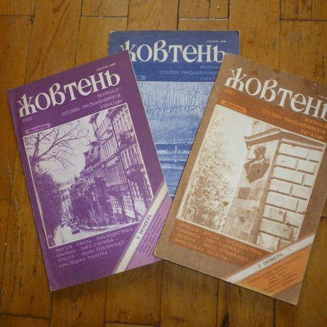 """Журнали """"Жовтень"""" Спілки письменників України, 1989 рік 3 шт"""