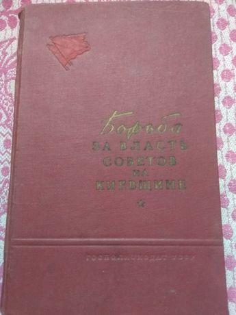 Борьба за власть советов на киевщине (март 1917 г - февраль 1918 г.)