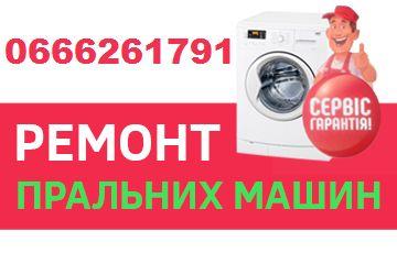 Бесплатный вызв мастера на Салтовке