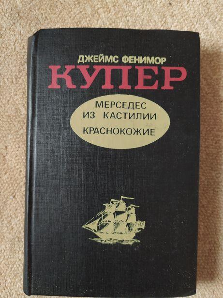 Дж. Ф. Купер Краснокожие, Мерседес из Кастилии, Красный корсар, Г.Эмар