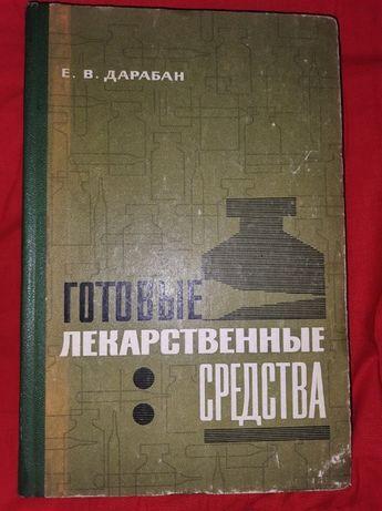 Книга Готовые лекарственные средства