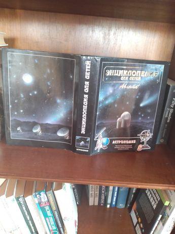 Энциклопедия для детей по астрономии