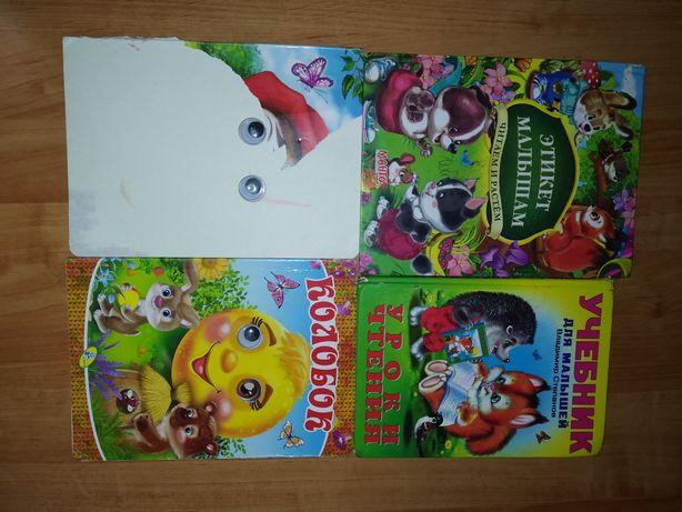 Детские книги книжечки для детей Колобок Красная шапочка