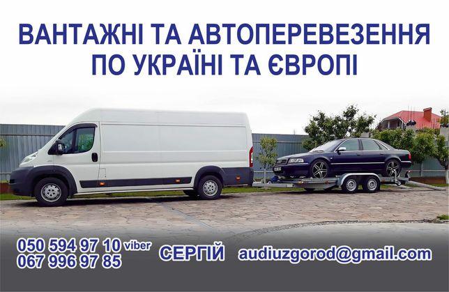 Вантажні та авто перевезення