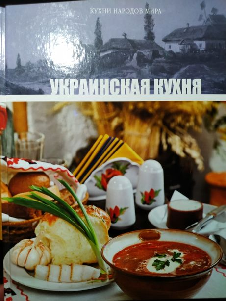 """Книга """"украинская кухня"""""""